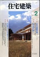 住宅建築 第239号 1995年2月号 大型木造建築2題