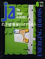 JA:The Japan Architect #6 1992年春号:若手建築家のイディオム