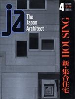 JA:The Japan Architect #4 1991年秋号:新・集合住宅