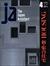 JA: The Japan Architect #4 1991年秋号:新・集合住宅