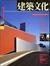 建築文化 #543 1992年1月号:New Projectから'90年代を見る