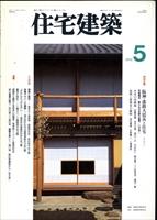 住宅建築 #242 1995年5月号