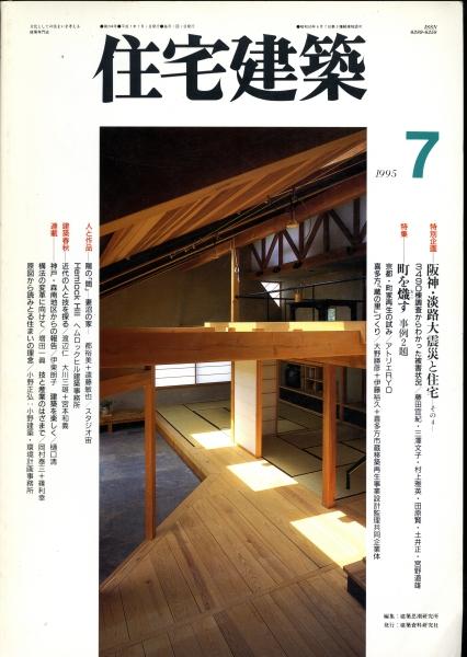 住宅建築 #244 1995年7月号 町を熾す 事例2題