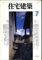 住宅建築 第256号 1996年7月号 吉田五十八邸