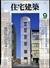 住宅建築 第234号 1994年9月号 街中の最前線-作例15題