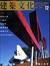 建築文化 #614 1997年12月号:建築と音楽