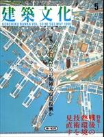 建築文化 #583 1995年5月号:戦後の熱環境技術を見直す