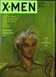 エックス・メン(X-MEN) #5 1985年3,4月号:緑色研究