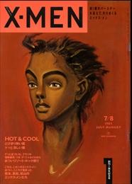 エックス・メン(X-MEN) #7 1985年7,8月号:HOT & COOL