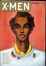 エックス・メン(X-MEN) #1 1984年7,8月創刊号:PINK PARADISE