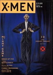 エックス・メン(X-MEN) #4 1985年1,2月号:NIGHT GAME