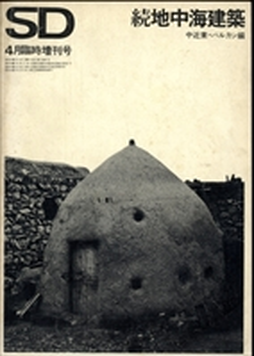 SD 1973年4月臨時増刊号 続地中海建築 中近東・バルカン編