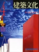 建築文化 #546 1992年4月号:東京近未来風景