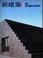 新建築 1976年2月号