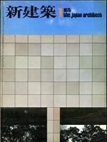 新建築 1975年1月号