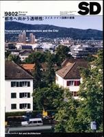 SD 9802 第401号 都市へ向かう透明性:スイス・ドイツ語圏の建築