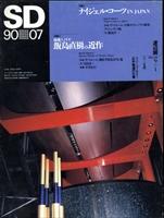 SD 9007 第310号 ナイジェル・コーツ in Japan,飯島直樹の近作