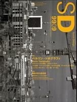 SD 9909 第420号 ベルリン・トポグラフィ