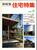 新建築住宅特集 第17号 1987年9月号:住宅プロジェクト6題