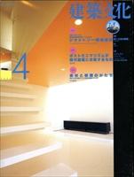 建築文化 #570 1994年4月号:関西国際空港旅客ターミナルビル-ジオメトリー・構造・被覆