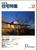新建築住宅特集 第44号 1989年12月号:ピクチュアレスクの邸宅-ジョサイア・コンドル「古河邸」再び