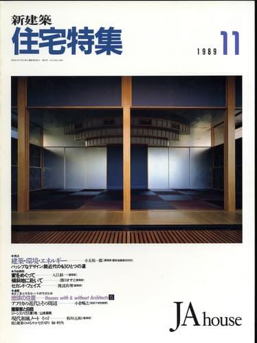 住宅特集 第43号 1989年11月号:視点-建築・環境・エネルギー-小玉祐一郎