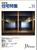 新建築住宅特集 第43号 1989年11月号:視点-建築・環境・エネルギー-小玉祐一郎