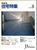 新建築住宅特集 第40号 1989年8月号:視点-建築の地景,武澤秀一