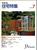 新建築住宅特集 第39号 1989年7月号:視点-「住宅設計をやりなさい,自信がつきますよ」村松映一