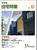 新建築住宅特集 第54号 1990年10月号:第7回吉岡賞受賞