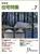 新建築住宅特集 第51号 1990年7月号:視点-文化と建築の相対主義,竹山実