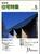 新建築住宅特集 第49号 1990年5月号:特集-南大沢ジートルンク
