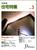新建築住宅特集 第47号 1990年3月号:家具-たためる椅子,吉村順三,中村好文,丸谷芳正