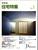 新建築住宅特集 第45号 1990年1月号:視点-マラケシュから 地球時代のパラダイム,三宅理一