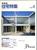 新建築住宅特集 第36号 1989年4月号:視点-住宅におけるオートメーションのあり方