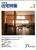 新建築住宅特集 第35号 1989年3月号:視点-平成を生きる君たちへ,明治-昭和の日本住宅史,平井聖