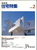 新建築住宅特集 第34号 1989年2月号:視点-建築の手前,コマーシャリズムの中の建築が浮彫りにするもの