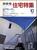新建築住宅特集 第30号 1988年10月号:「インテリアプランナー」なる資格が誕生したけれど