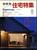 新建築住宅特集 第26号 1988年6月号:20世紀を決めた住宅-サヴォア邸,鈴木博之