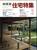 新建築住宅特集 第25号 1988年5月号:時代はゴミかプッツンか-藤森照信x石山修武x石井和紘