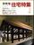 新建築住宅特集 第23号 1988年3月号:篠原一男の論文+住宅プロジェクト2題