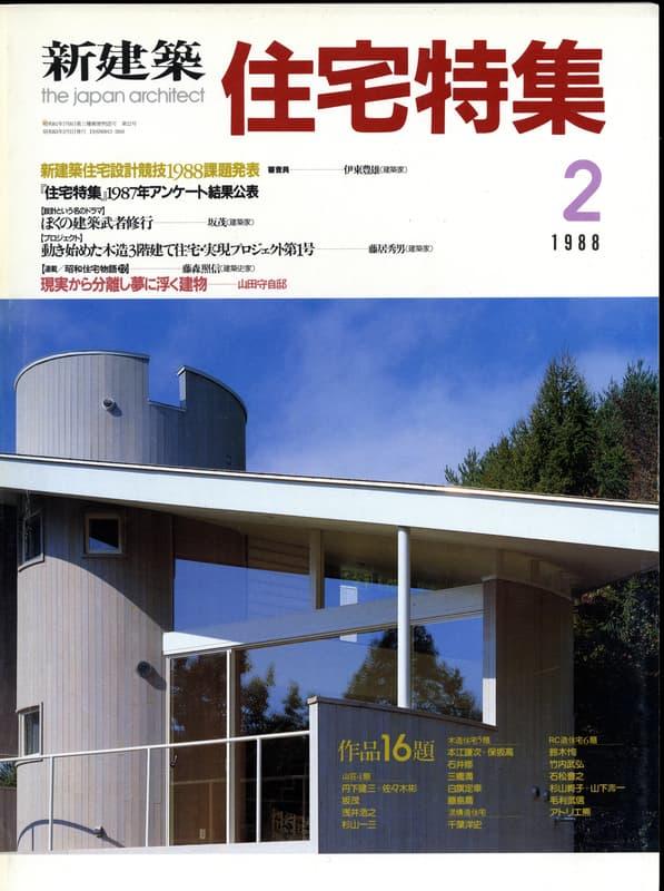 新建築住宅特集 第22号 1988年2月号:木造3階建て住宅・実現プロジェクト第1号