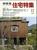 新建築住宅特集 第31号 1988年11月号:木造住宅レポート・アメリカ編