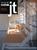 新建築住宅特集 第143号 1998年3月号:第14回吉岡賞発表