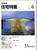 新建築住宅特集 第86号 1993年6月号:レポート-建築家の椅子展,戸田一郎,横河健,坂茂,伊丹潤