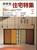 新建築住宅特集 第29号 1988年9月号:特集-住宅建設の今 全国各地の建築家11名+宮脇檀