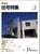 新建築住宅特集 第82号 1993年2月号:建築天地廻行7「めぐる・出あう」白布高湯