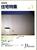 新建築住宅特集 第81号 1993年1月号:山本理顕の最近作-対談・上野千鶴子x山本理顕