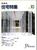 新建築住宅特集 第90号 1993年10月号:建築天地廻行11「伏せる・至る」熊野神社長床