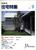 新建築住宅特集 第89号 1993年9月号:特別記事-イメージ・構造,渡辺邦夫x内藤廣